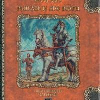 Похождения Гарольда Ши. Книга 9: Рыцарь и его враги