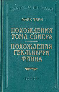 Похождения Гекльберри Финна (пер.Энгельгардт)