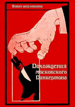 Похождения московского Пинкертона