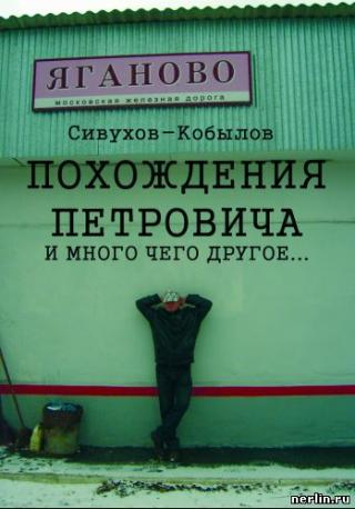Похождения Петровича и много чего другое…