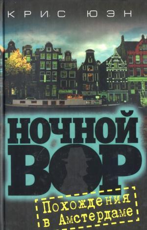 Похождения в Амстердаме [HL]