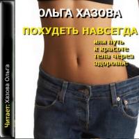 Похудеть навсегда или путь к красоте тела через здоровье