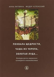 Похвала щедрости, чаша из черепа, золотая луда. Контуры русско-варяжского культурного взаимодействия
