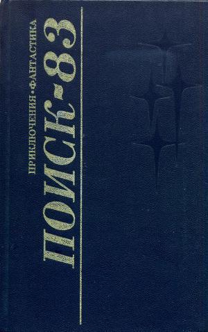 Поиск-83: Приключения. Фантастика