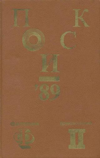 Поиск-89: Приключения. Фантастика