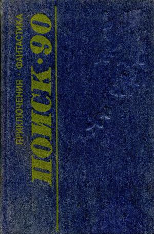 Поиск-90: Приключения. Фантастика