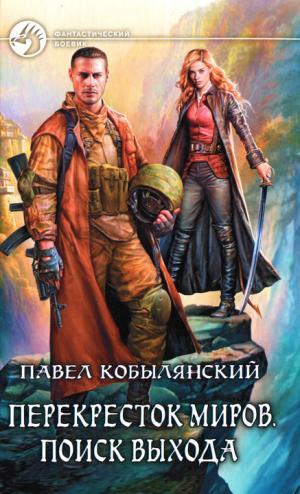 Александр николаевич громов читать i