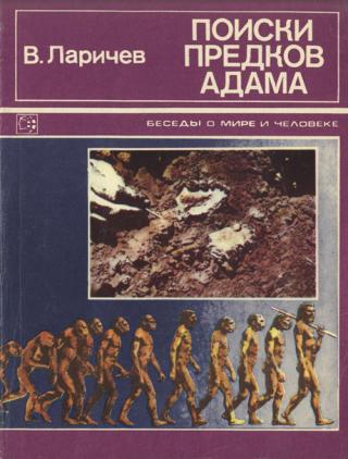Поиски предков Адама
