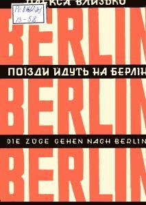 Поїзди ідуть на Берлін (збірка)