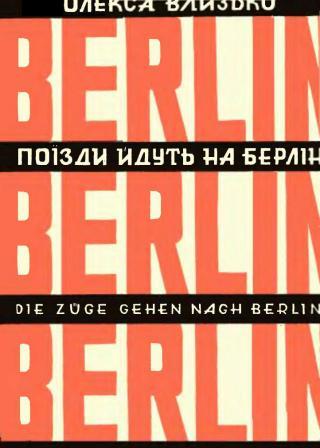 Поїзди йдуть на Берлін (збірка)