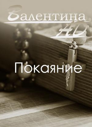 Покаяние (СИ)
