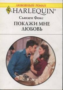 Книга любовный роман короткие
