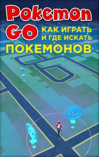 Pokemon Go. Как играть и где искать покемонов