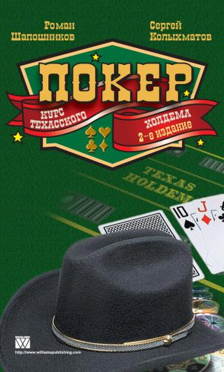 Покер. Курс Техасского Холдема. 3-е издание
