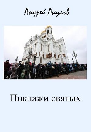 Поклажи святых (СИ)