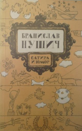 Покойный Серафим Попович