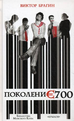 Поколение 700 [litres]