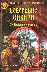Покорение Сибири. От Ермака до Беринга