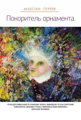 Покоритель орнамента (сборник)