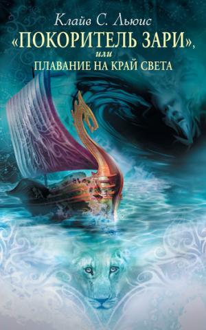 «Покоритель Зари», или Плавание на край света [litres]