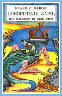 Покоритель зари, или Плавание на край света [с иллюстрациями]