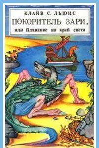 Покоритель зари, или Плавание на край света (с иллюстрациями)