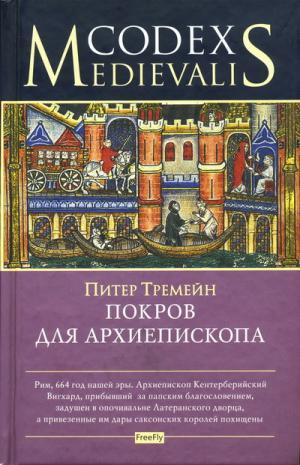Покров для архиепископа