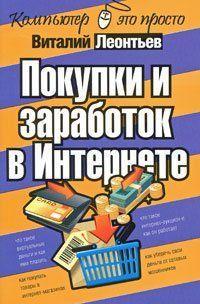 Покупки и заработок в Интернете