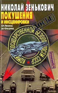 Покушения и инсценировки: От Ленина до Ельцина