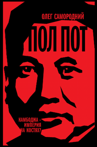 Пол Пот. Камбоджа — империя на костях?