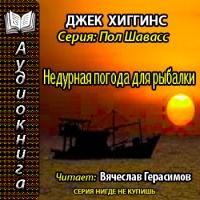 Пол Шавасс - 6. Недурная погода для рыбалки