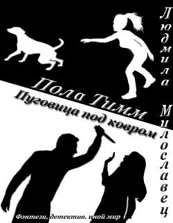 Пола Тимм Пуговица под ковром