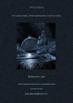 Polaris: Путешествия, приключения, фантастика. Вып. 1-300. Аннотированный каталог книжной серии издательства Salamandra P.V.V.