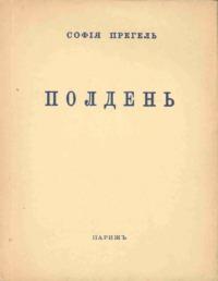Полдень[1939]