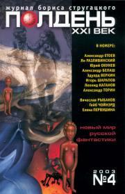Полдень XXI век, 2003 № 04