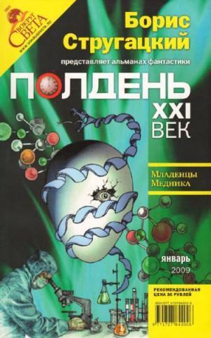 Полдень, XXI век, 2009 № 01