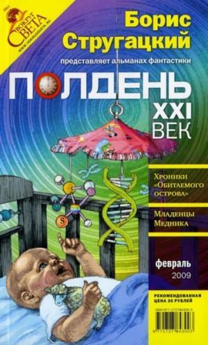 Полдень, XXI век, 2009 № 02