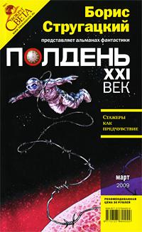 Полдень, XXI век, 2009 № 03