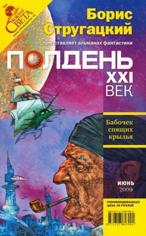 Полдень XXI век 2009 № 06