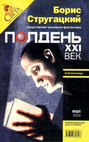 Полдень XXI век, 2010 № 03