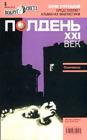 Полдень, XXI век, 2010 № 06 (Итог)