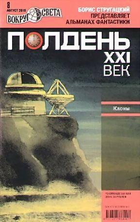 """Полдень, XXI век"", 2010, № 08"