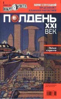 Полдень XXI век, 2011 № 01