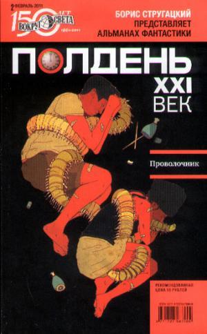 Полдень XXI век, 2011, № 02