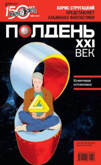 Полдень, XXI век, 2011 № 06