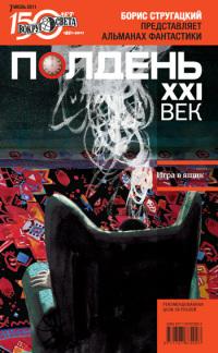 Полдень, XXI век, 2011 № 07