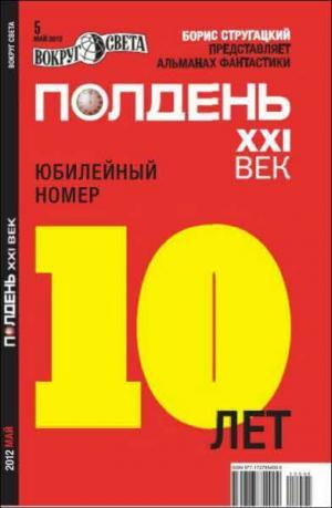 Полдень XXI век, 2012 № 05