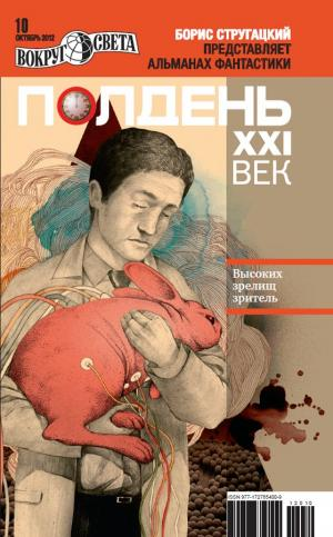 Полдень XXI век, 2012 № 10