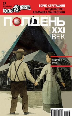 Полдень, XXI век, 2012 № 12