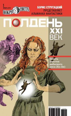 Полдень, XXI век (2013 № 01)